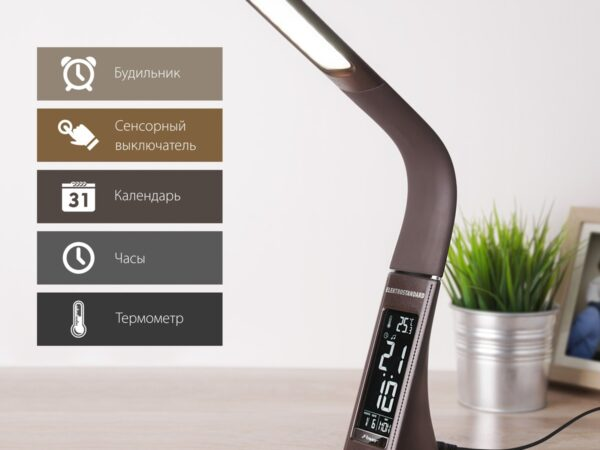 TL90220 / Светильник светодиодный настольный Elara коричневый