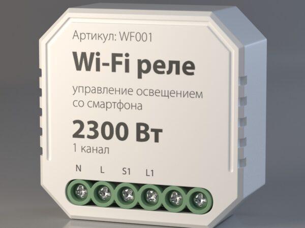WF001 Wi-Fi реле 1 канал 2300W
