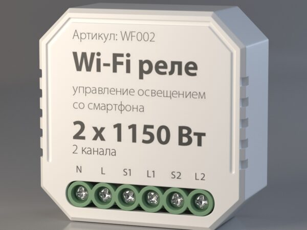 WF002 Wi-Fi реле 2 канала * 2150W