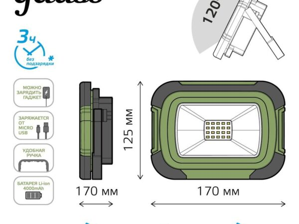 Прожектор светодиодный Gauss Portable Light аккумуляторный 10W 6500K 686400310