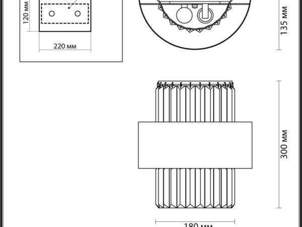 Настенный светильник Odeon Light Lepart 4840/2W