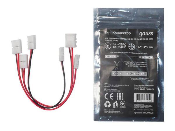 Коннектор Gauss для светодиодной ленты 2835/60SMD 241200000